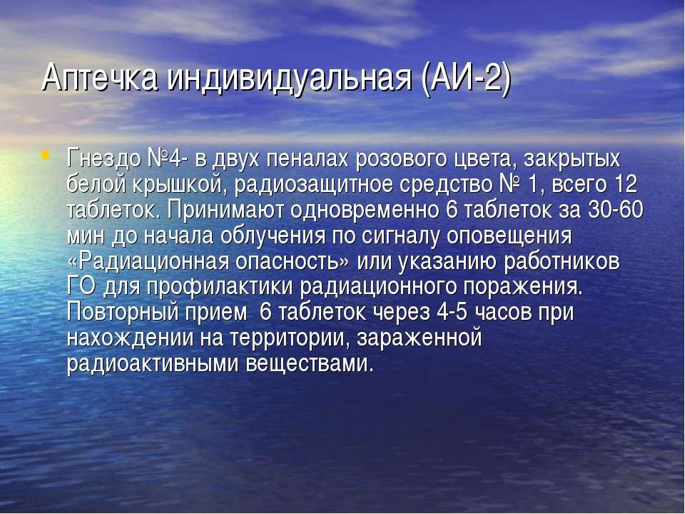 Аптечка индивидуальная (АИ-2) Гнездо №4- в двух пеналах розового цвета, закры...