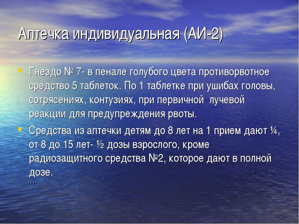 Аптечка индивидуальная (АИ-2) Гнездо № 7- в пенале голубого цвета противорвот...