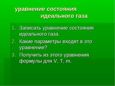 уравнение состояния идеального газа Записать уравнение состояния идеального г...