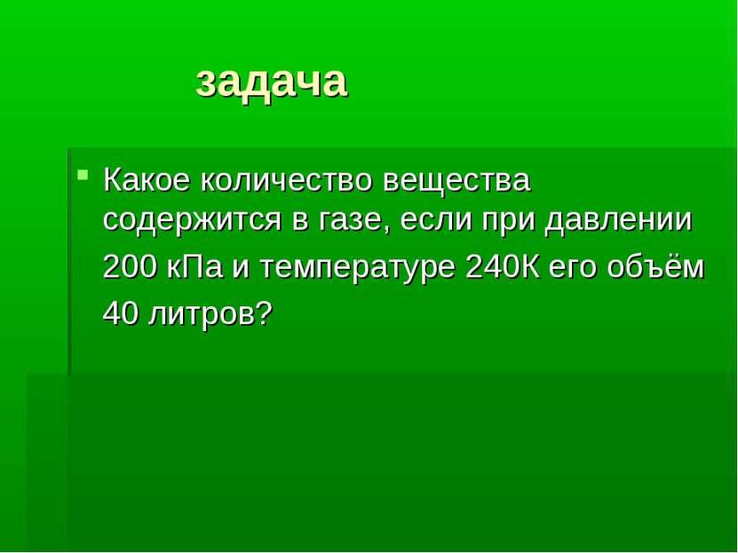 задача Какое количество вещества содержится в газе, если при давлении 200 кПа...