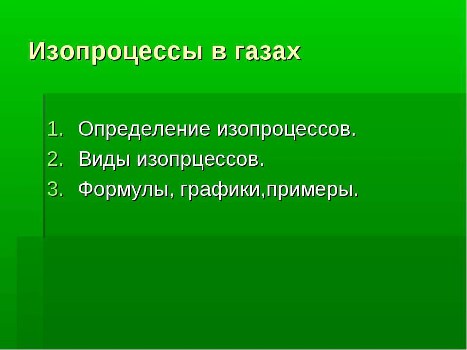 Изопроцессы в газах Определение изопроцессов. Виды изопрцессов. Формулы, граф...