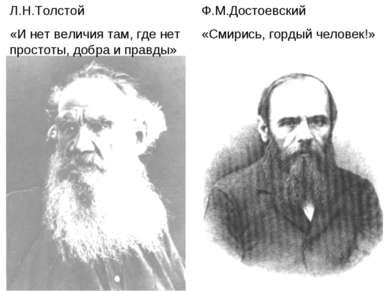 Л.Н.Толстой «И нет величия там, где нет простоты, добра и правды» Ф.М.Достоев...