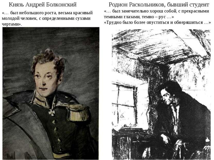 Князь Андрей Болконский Родион Раскольников, бывший студент «… был небольшого...