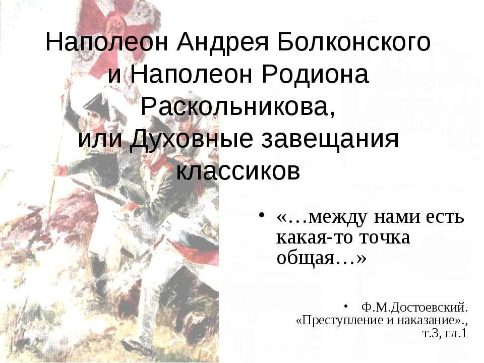 Наполеон Андрея Болконского и Наполеон Родиона Раскольникова, или Духовные за...