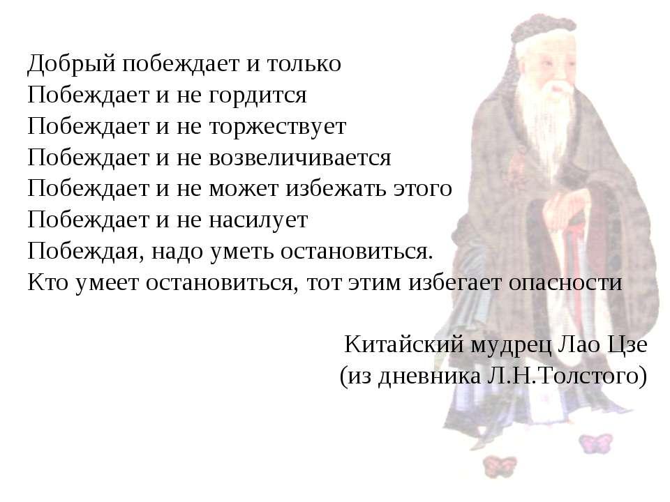 Добрый побеждает и только Побеждает и не гордится Побеждает и не торжествует ...