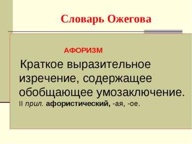 Словарь Ожегова АФОРИЗМ Краткое выразительное изречение, содержащее обобщающе...