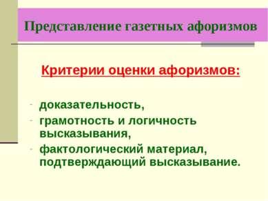 Представление газетных афоризмов Критерии оценки афоризмов: доказательность, ...