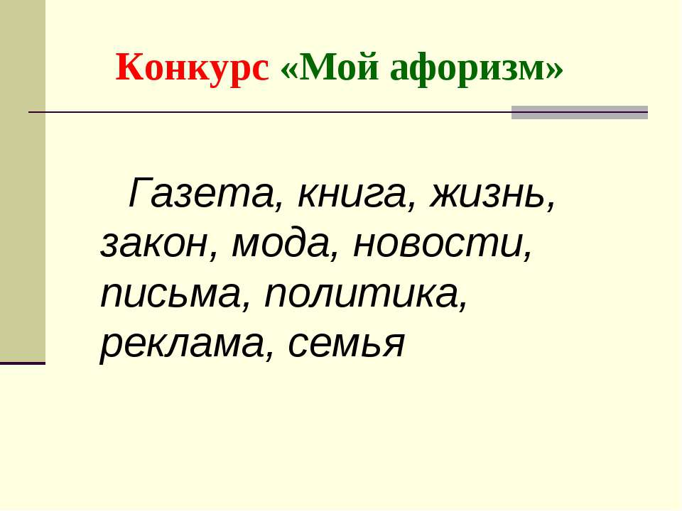 Конкурс «Мой афоризм» Газета, книга, жизнь, закон, мода, новости, письма, пол...