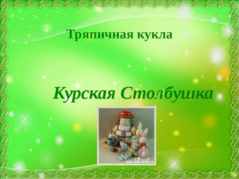 Тряпичная кукла Курская Столбушка