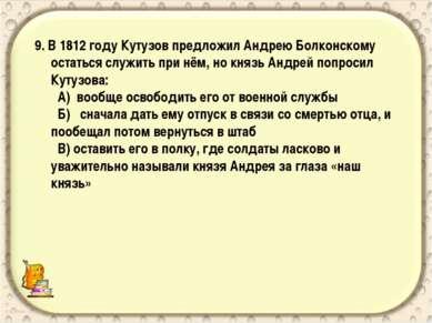 9. В 1812 году Кутузов предложил Андрею Болконскому остаться служить при нём,...