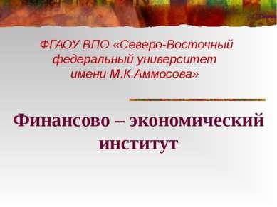 ФГАОУ ВПО «Северо-Восточный федеральный университет имени М.К.Аммосова» Финан...
