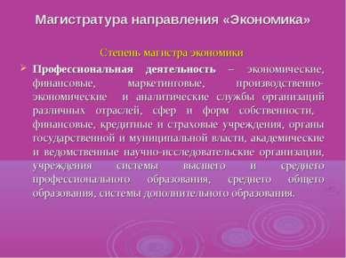 Магистратура направления «Экономика» Степень магистра экономики Профессиональ...