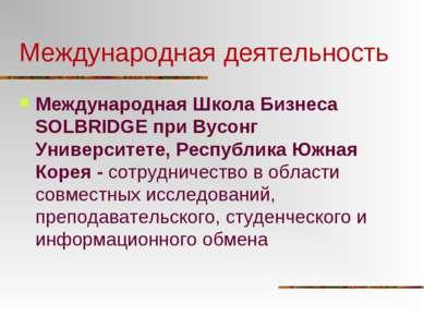Международная деятельность Международная Школа Бизнеса SOLBRIDGE при Вусонг У...