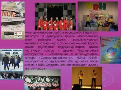 Культурно-массовая работа проводится в группах и институте. В культурном цент...