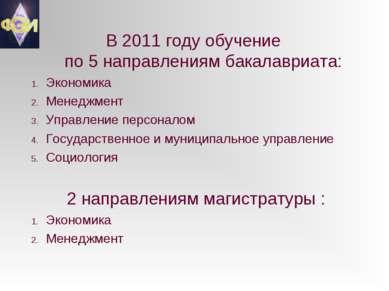 В 2011 году обучение по 5 направлениям бакалавриата: Экономика Менеджмент Упр...