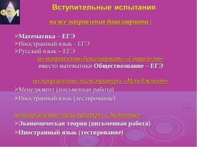 на все направления бакалавриата : Математика – ЕГЭ Иностранный язык - ЕГЭ Рус...