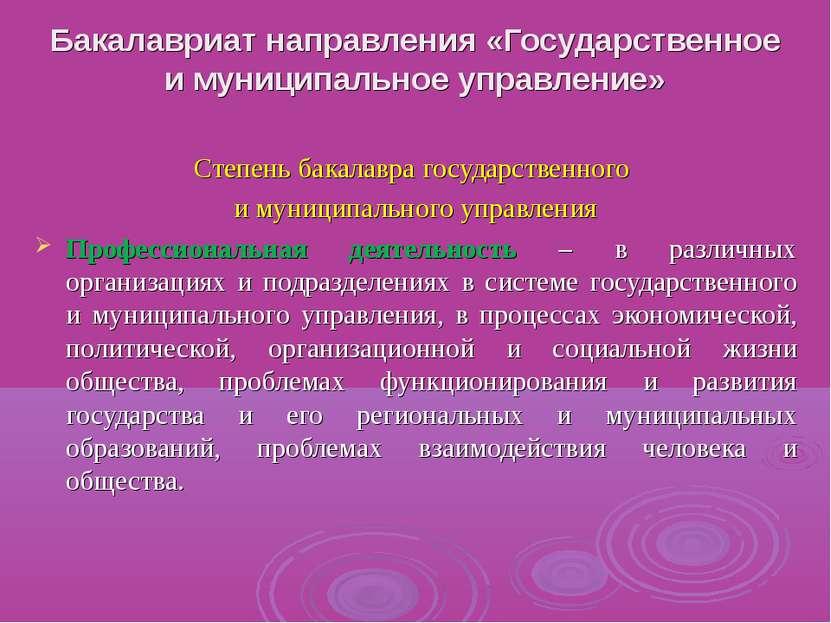 Бакалавриат направления «Государственное и муниципальное управление» Степень ...
