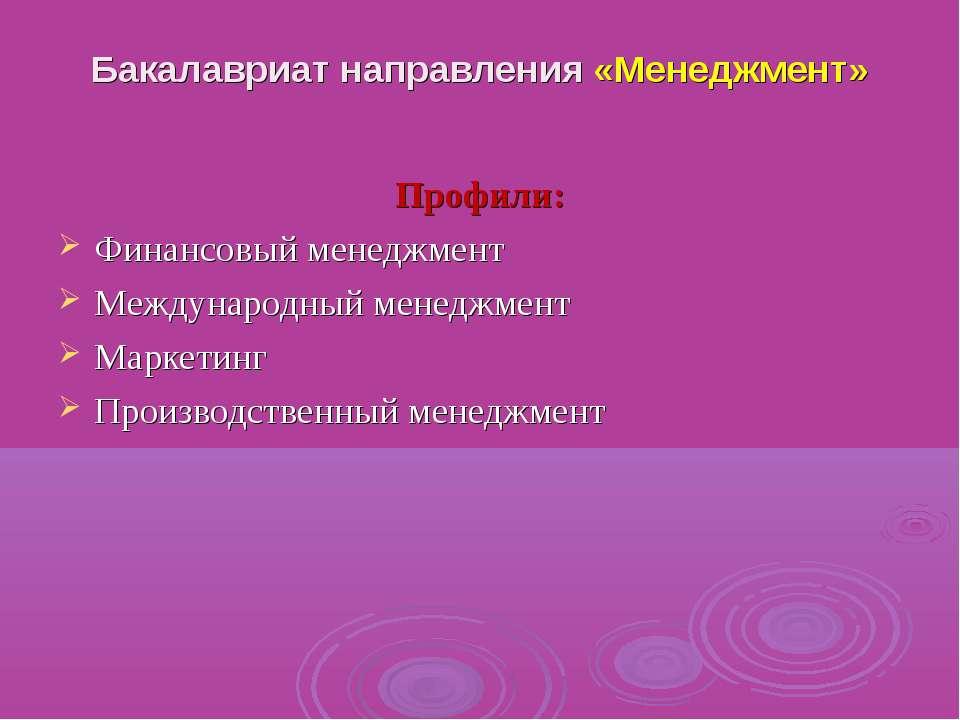 Бакалавриат направления «Менеджмент» Профили: Финансовый менеджмент Междунаро...