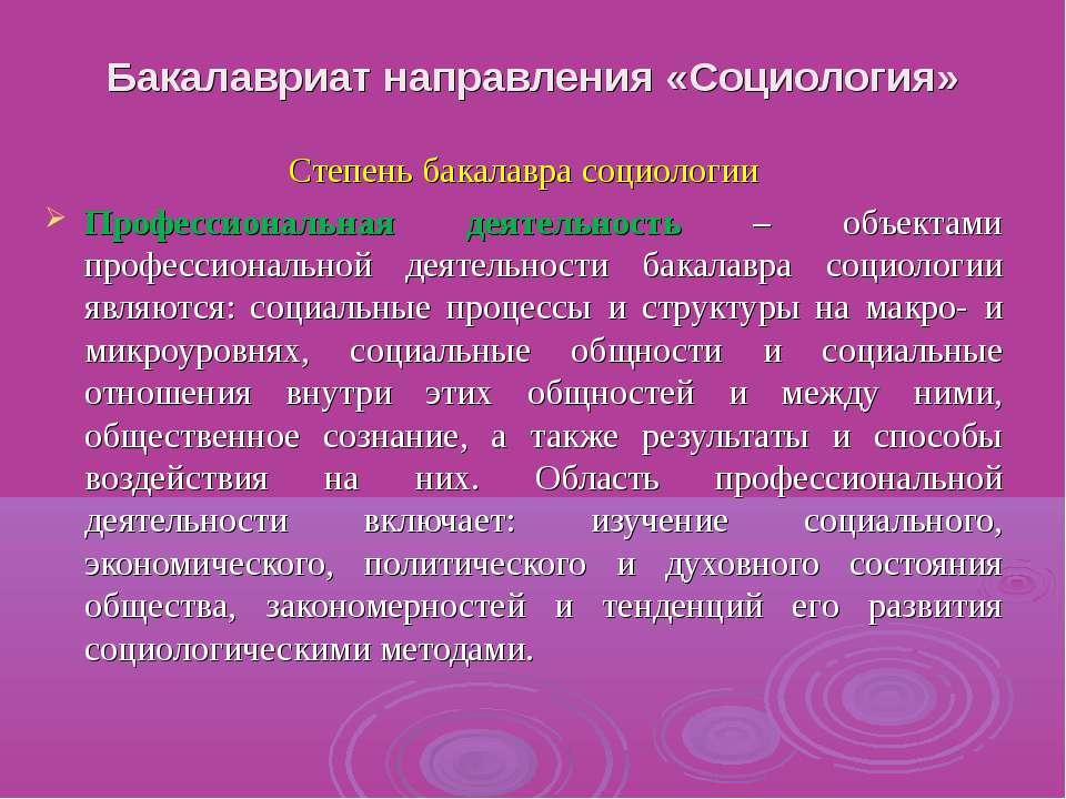 Бакалавриат направления «Социология» Степень бакалавра социологии Профессиона...