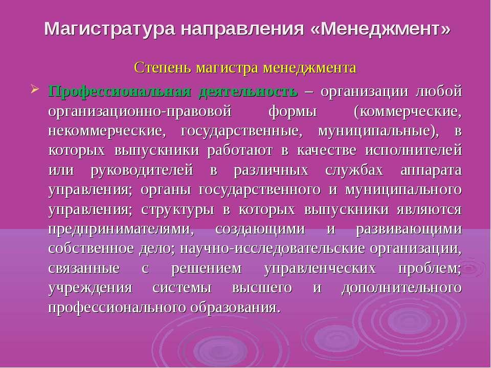 Магистратура направления «Менеджмент» Степень магистра менеджмента Профессион...