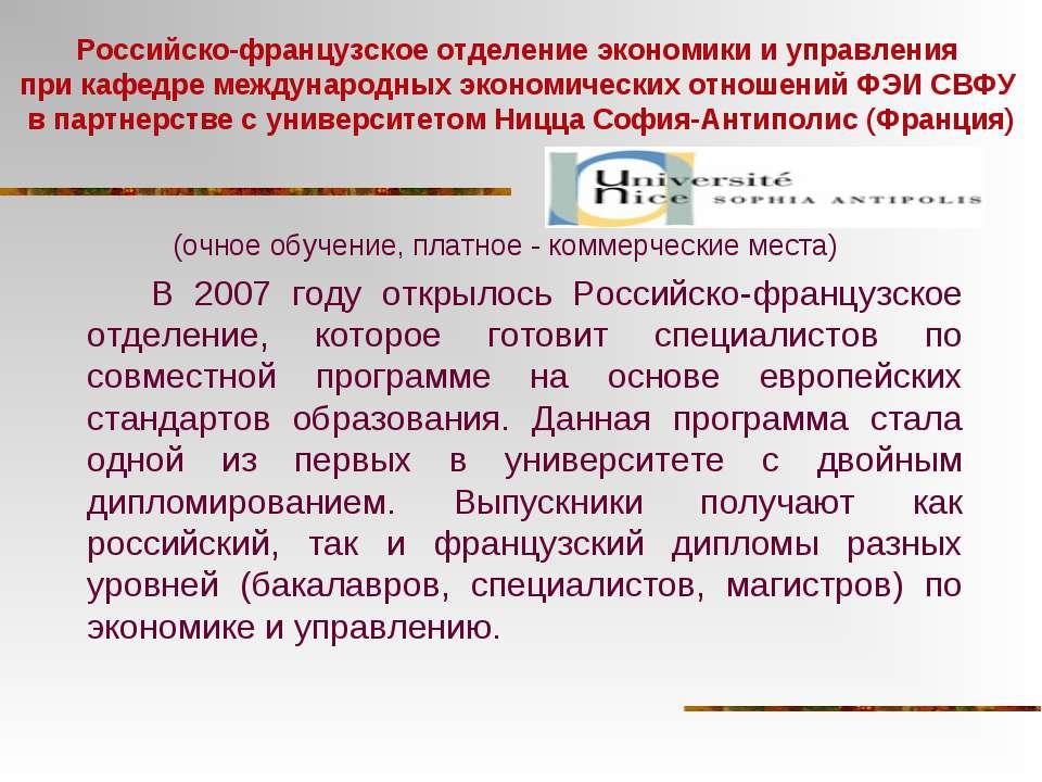 Российско-французское отделение экономики и управления при кафедре международ...