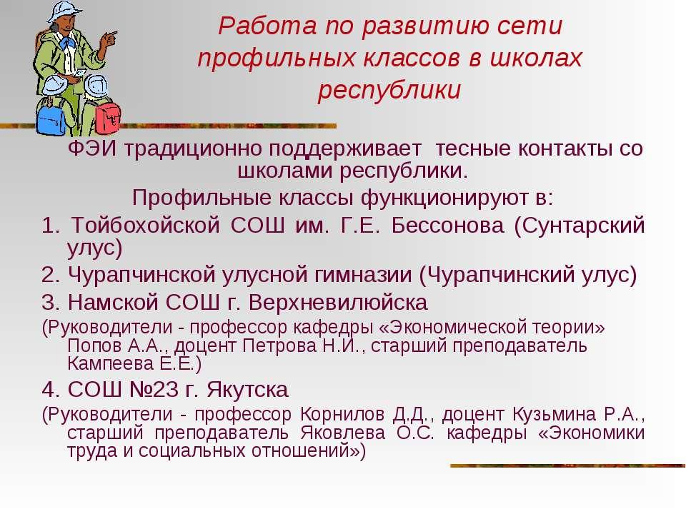 Работа по развитию сети профильных классов в школах республики ФЭИ традиционн...
