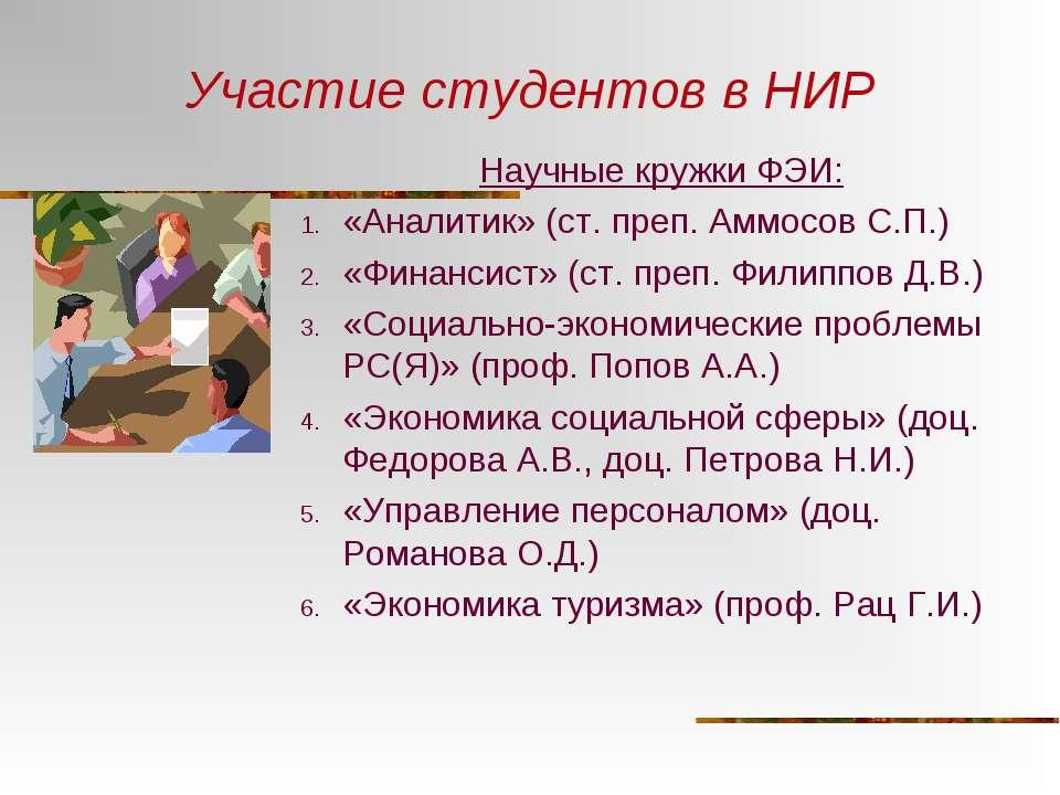 Участие студентов в НИР Научные кружки ФЭИ: «Аналитик» (ст. преп. Аммосов С.П...