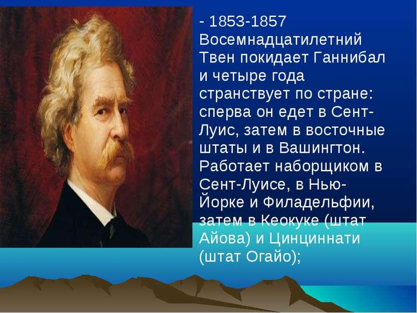 - 1853-1857 Восемнадцатилетний Твен покидает Ганнибал и четыре года странству...