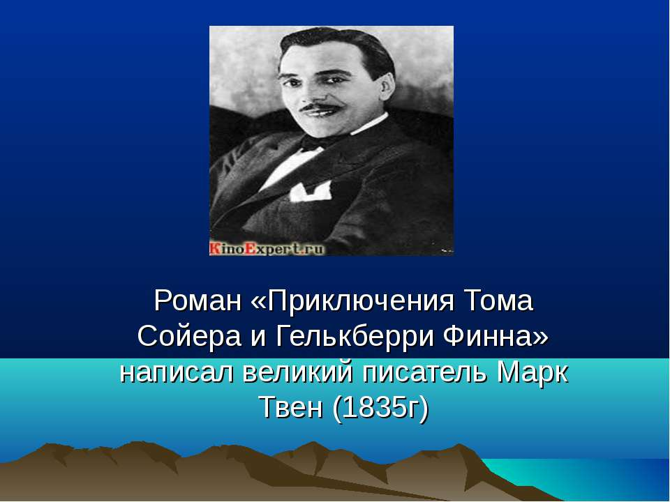 Роман «Приключения Тома Сойера и Гелькберри Финна» написал великий писатель М...