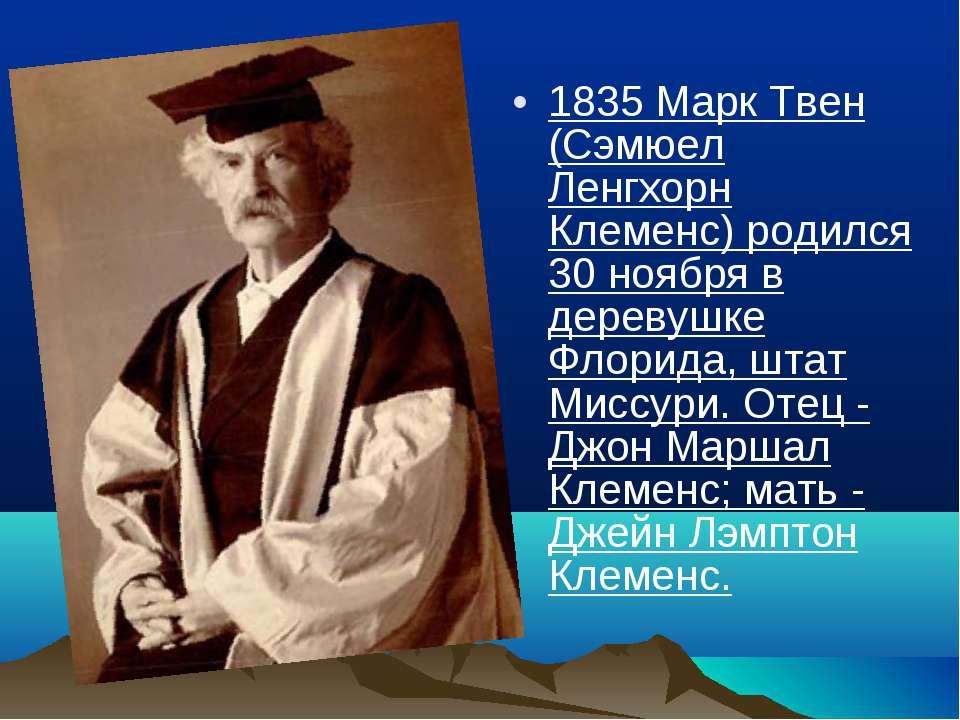 1835 Марк Твен (Сэмюел Ленгхорн Клеменс) родился 30 ноября в деревушке Флорид...