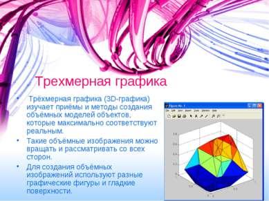 Трехмерная графика Трёхмерная графика (3D-графика) изучает приёмы и методы со...
