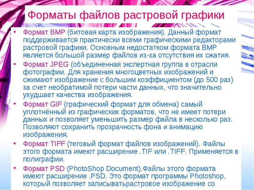 Форматы файлов растровой графики Формат BMP (битовая карта изображения). Данн...