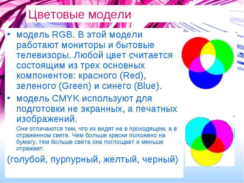 Цветовые модели модель RGB. В этой модели работают мониторы и бытовые телевиз...