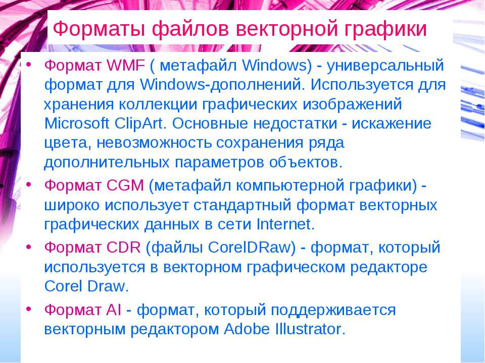 Форматы файлов векторной графики Формат WMF ( метафайл Windows) - универсальн...