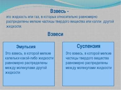Взвесь - это жидкость или газ, в которых относительно равномерно распределены...