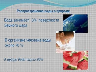 Распространение воды в природе Вода занимает 3/4 поверхности Земного шара В о...