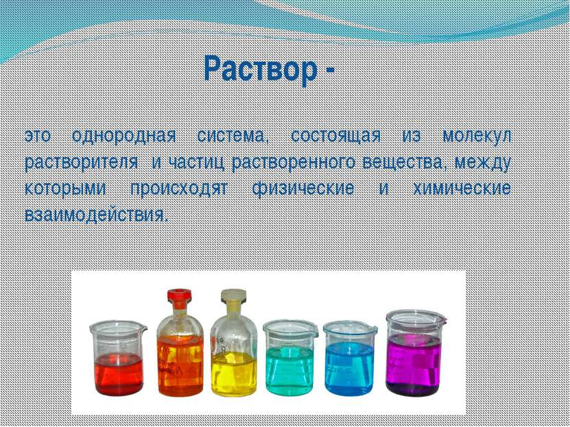 это однородная система, состоящая из молекул растворителя и частиц растворенн...