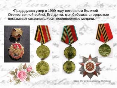 Прадедушка умер в 1999 году ветераном Великой Отечественной войны. Его дочка,...