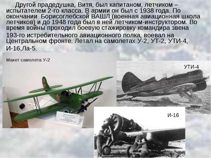 Другой прадедушка, Витя, был капитаном, летчиком – испытателем 2-го класса. В...