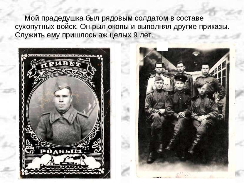 Мой прадедушка был рядовым солдатом в составе сухопутных войск. Он рыл окопы ...