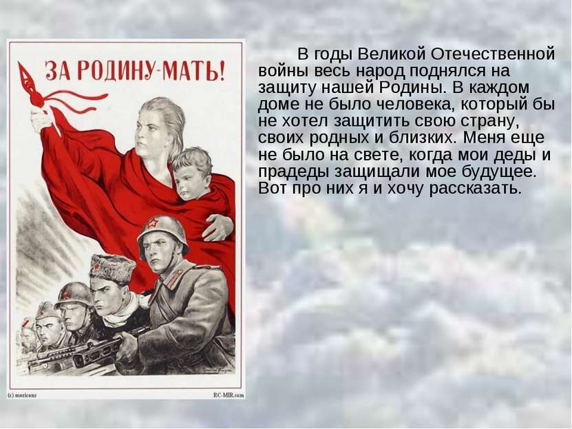 В годы Великой Отечественной войны весь народ поднялся на защиту нашей Родины...