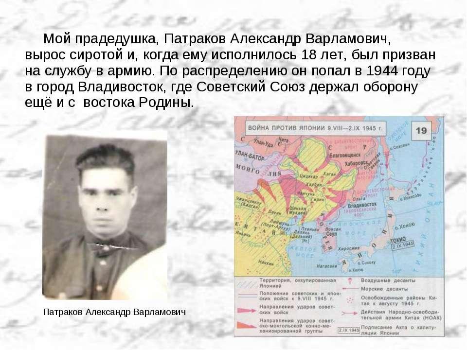 Мой прадедушка, Патраков Александр Варламович, вырос сиротой и, когда ему исп...