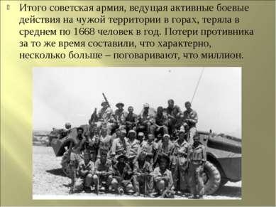 Итого советская армия, ведущая активные боевые действия на чужой территории в...