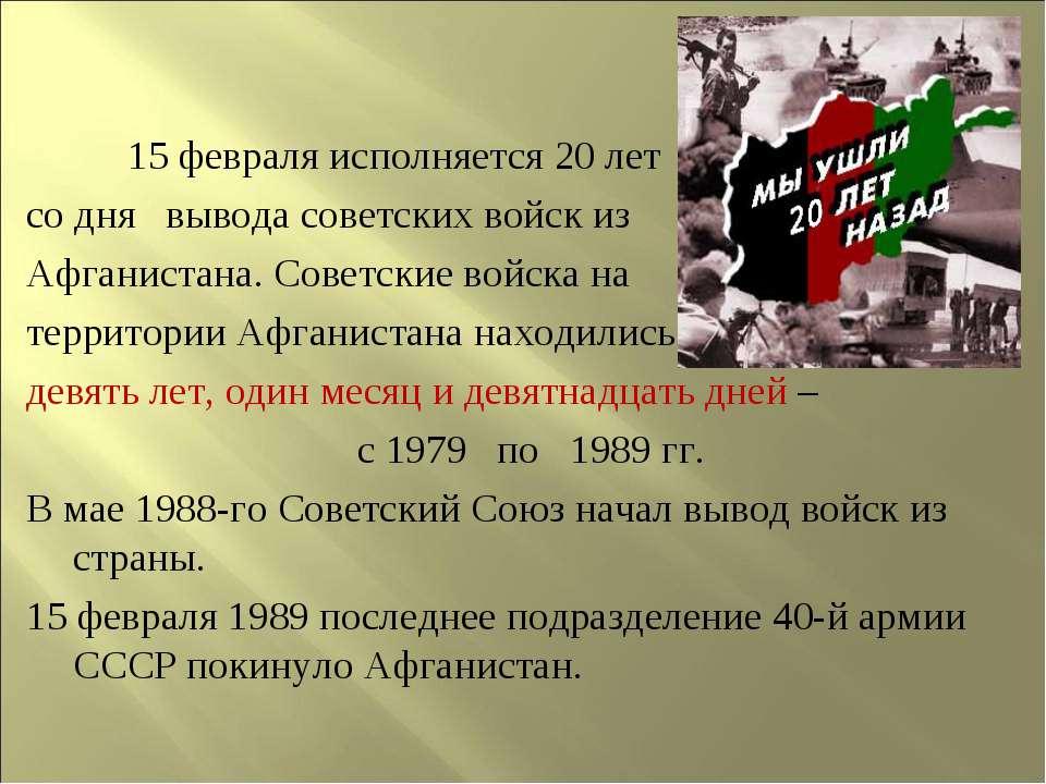 15 февраля исполняется 20 лет со дня вывода советских войск из Афганистана. С...