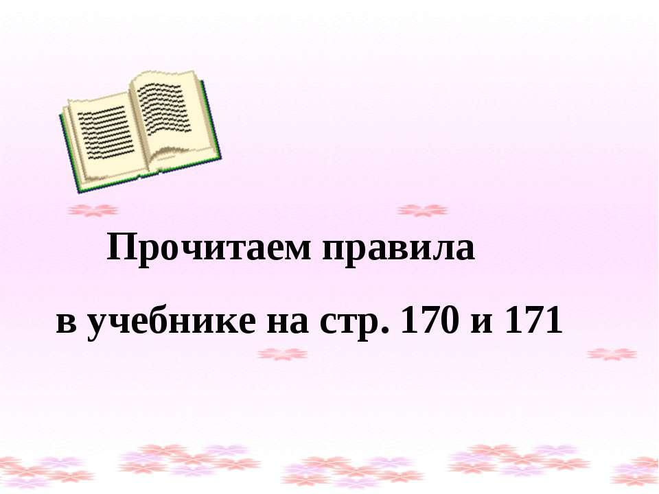 Прочитаем правила в учебнике на стр. 170 и 171