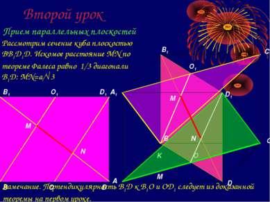 Второй урок Прием параллельных плоскостей O1 K M O M N Рассмотрим сечение куб...