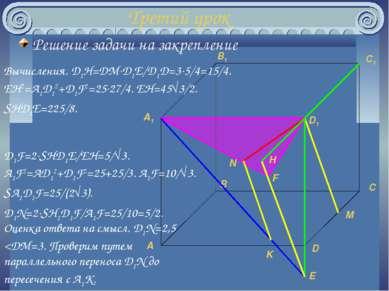 Третий урок Решение задачи на закрепление M K E H N Вычисления. D1H=DM D1E/D1...