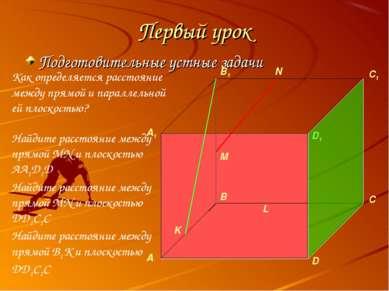 Первый урок Подготовительные устные задачи M K L N Как определяется расстояни...