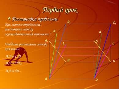 Первый урок Постановка проблемы K L Как можно определить расстояние между скр...