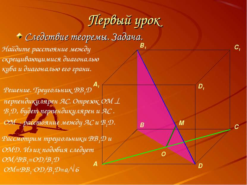 Первый урок Следствие теоремы. Задача. O M Рассмотрим треугольники BB1D и OMD...